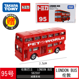 Tomy card alloy car model LONDON double-decker bus sightseeing bus no. 95 boy toy