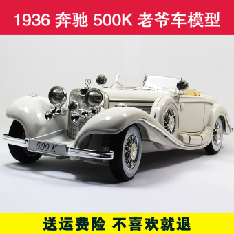 Harga 1936 Ben Chi 500K Laoyeche 1:18 Maisto alloy simulation car model car models