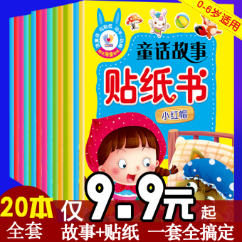 And young children's sticker book baby brains stickers sticker paste painting 2-3-4-5-6-year-old educational early childhood stickers toys
