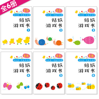 Small red flowers I the math ENLIGHTEN stickers Game 6 book dress baby 2345-year-old baby puzzle stickers sticker