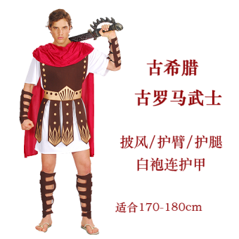 Roman warrior Ares Sparta in century performance clothes