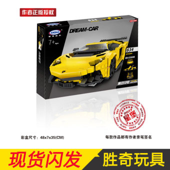 XINGBAO xb-03008 science and technology sports car