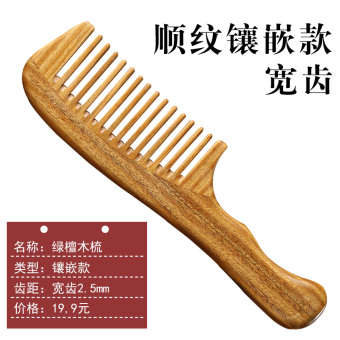 Yi homes natural green sandalwood comb hair anti-static wide toothhair massage head comb mahogany comb suit horn comb