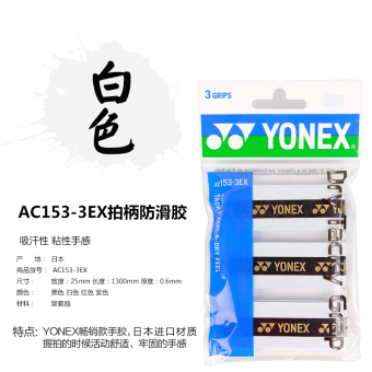 Harga Yonex yonex yy hand gel sweat with a non-slip handle AC153EX three strip of Dry-Type adhesive non-slip Rubber