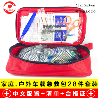 Harga Contains 28 kinds of configuration gift car home first aid kit medical bag school annual outdoor fire inspection medical kits
