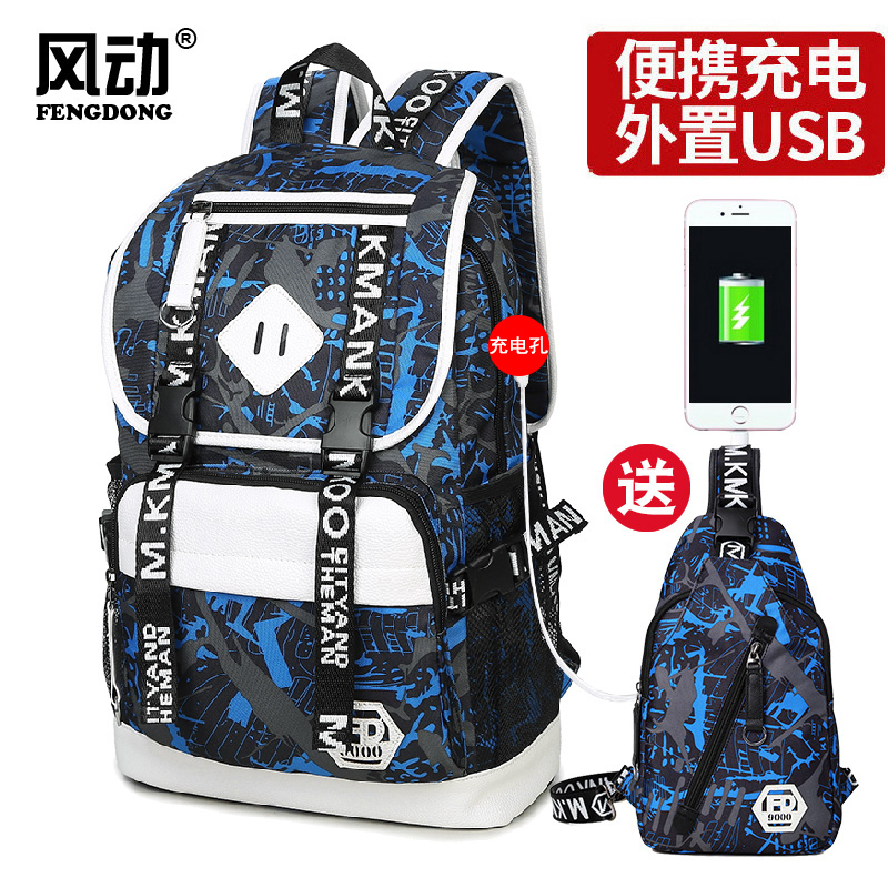 Korean-style High School Students male high school men's backpack school bag (1056 black and blue gray charging version [blue-gray chest pack]) (1056 black and blue gray charging version [blue-gray chest pack])