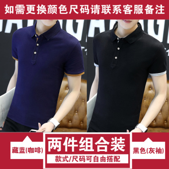 Summer men's short-sleeved t-shirt Collar Hong Kong style poloshirt Korean-style Stylish Short sleeve cotton men's T-shirt onclothes (Dark blue color coffee sleeves + black gray sleeves)
