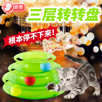 Harga Cat plate three layer play cat toys